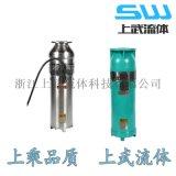 QS型充水式潜水电泵 QS型农用潜水泵