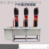 ZW7-40.5电站型真空断路器35kv户外高压分界开关