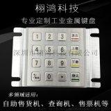 自助售貨機鍵盤防水防塵鍵盤金屬工業鍵盤