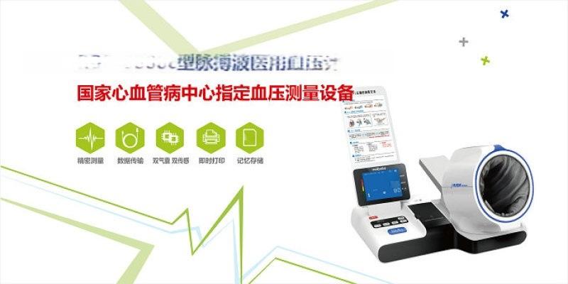RBP-9000C型脉搏波医用血压计血压仪