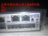 邁普交換機回收,SM3120-12TP-AC