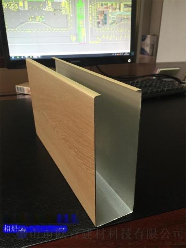 U形铝方通吊顶 热转印木纹铝方通生产商