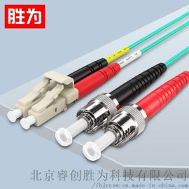供应胜为OM3万兆LC-ST多模双芯光纤跳线