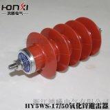鸿曦HY5WS-17/50户外高压氧化锌避雷器