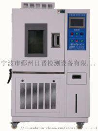 恆溫恆溼箱/高低溫交變溼熱試驗箱日晉RJ-100H