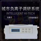 万仪科技 大气负离子监测系统在线固定式