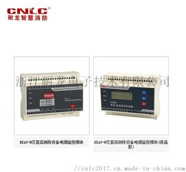 双电源监控模块 消防电源监控模块 电压传感器