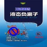 负离子水剂 车内除甲醛 负离子的作用 空气净化