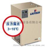 柳富达LR标准系列冷冻式干燥机