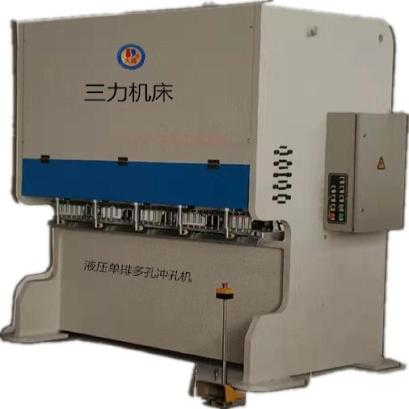 液压多孔冲孔机,液压多功能快速压力机