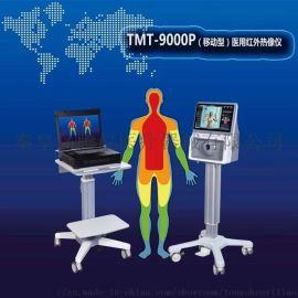 实用型热成像诊断设备