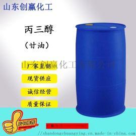 丙三醇工业级 现货供应 甘油 国标现货