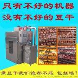 供用豆乾烘乾煙燻爐 全自動香乾煙燻機
