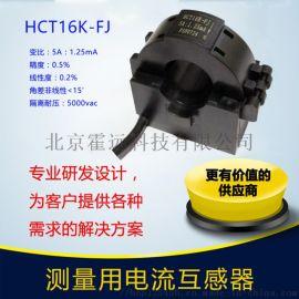 霍远开口开合式电流互感器HCT16K-FJ