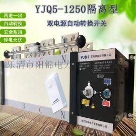 ATS自动转换开关 YJQ5-100/40A