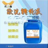 酸洗钝化液TZD-1014/TZD-1017