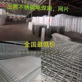 养殖网,不锈钢电焊网,不锈钢网片