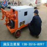 遼寧水泥高壓注漿機7.5KW液壓注漿泵晉商誠通