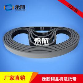 广州永航产家印刷机械 糊盒机 粘合机皮带