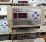 剩余电流式电气火灾监控系统