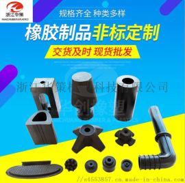 厂家供应橡胶杂件 开模定制橡胶硅胶制品