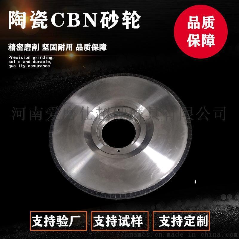 外圓磨砂輪,陶瓷結合劑磨砂輪,氮化硼CBN磨砂輪