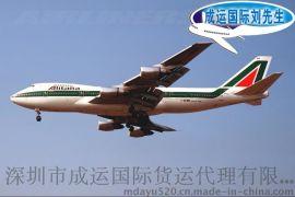 深圳机场空运货代 成运国际