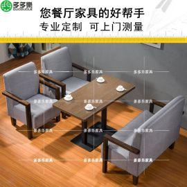 深圳厂家定制 茶餐厅餐桌椅 多多乐家具