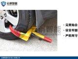 交路安防設施 ,不鏽鋼鉗式車輪鎖