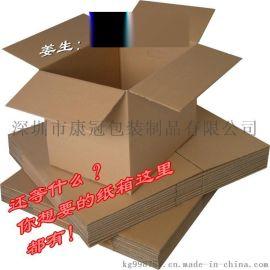深圳宝安石岩厂家直供打包纸箱 打包盒 饮水机包装等 专业定制
