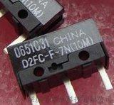 電氣壽命1000萬次D2FC-F-7N(10M)微動開關