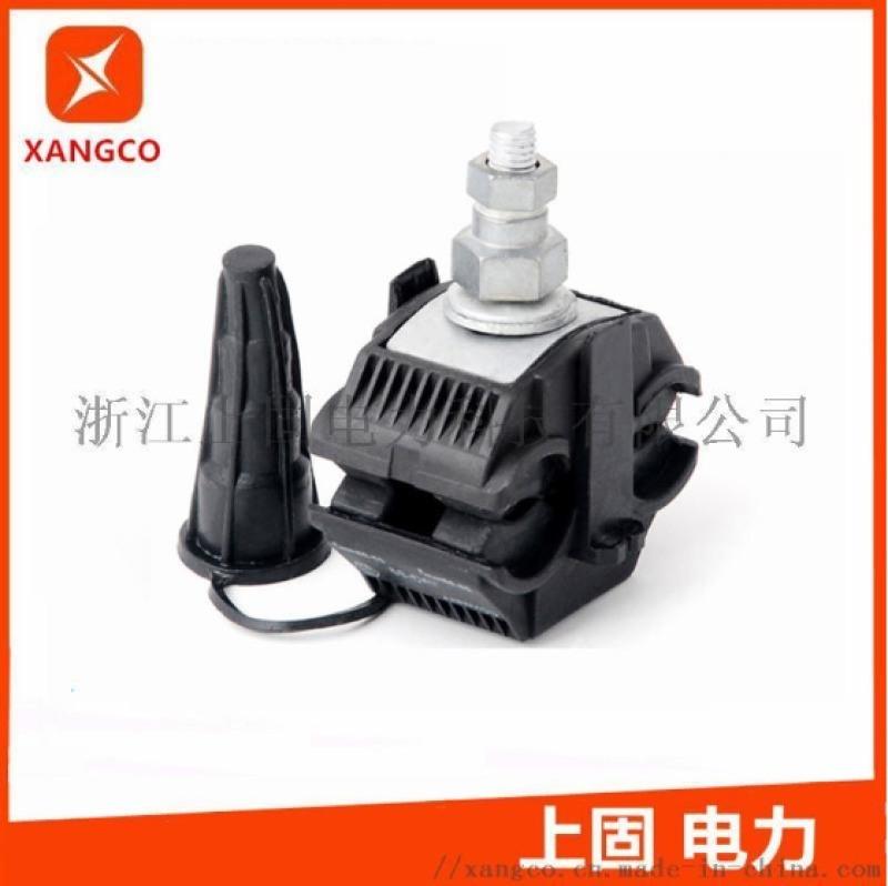 SJJC4-240/150 絕緣穿刺線夾電纜分支器
