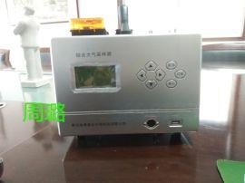 大氣採樣器LB-6120可同時控制三套採樣系統