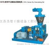 GFZL系列幹法輥壓式制粒機