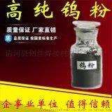 高纯超细钨粉 球形金属钨粉 结晶钨粉微米钨粉