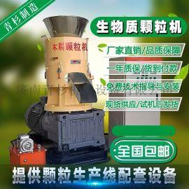 生物质木屑颗粒机牛粪锯末刨花秸秆稻壳压缩燃料颗粒机