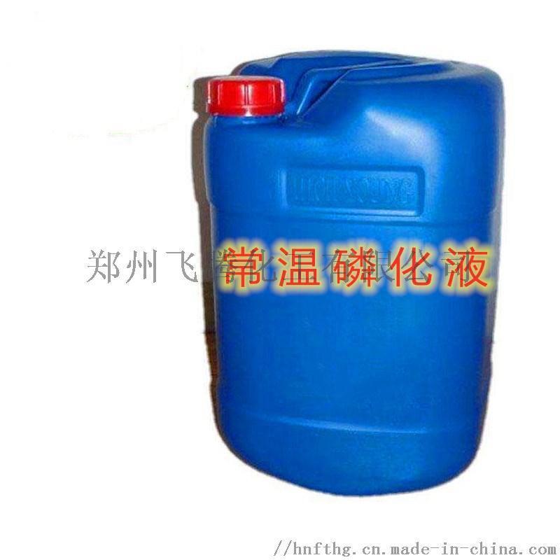 厂家直销常温磷化液 钢铁磷化液 锌合金磷化液