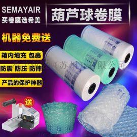 Semayair气泡膜气柱袋填充膜包装膜