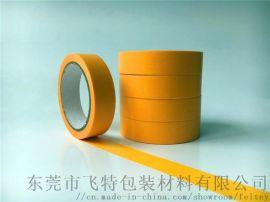 黄色和纸胶带