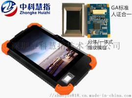 三防指紋平板電腦HZFinger指紋GA700