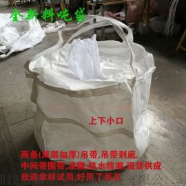 集装袋吊带到底两吊结实耐用化工石英砂碳酸钙集装袋子
