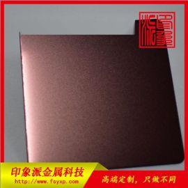 厂家供应喷砂玫瑰红彩色不锈钢装饰板 不锈钢**