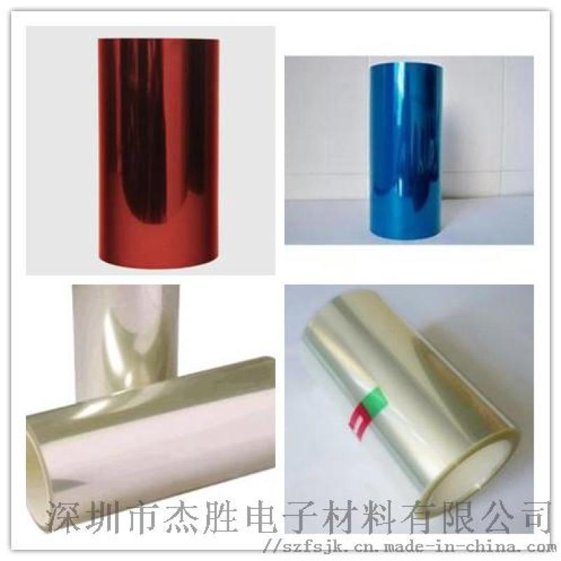 深圳供應各種材質保護膜 電子產品專用保護膜