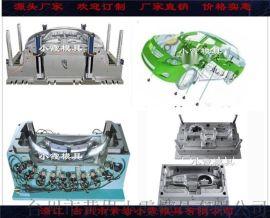 塑胶模具制造汽车塑料件模具 塑胶模具生产厂家