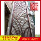 上海廠家定製 304古銅色拉絲不鏽鋼屏風隔斷