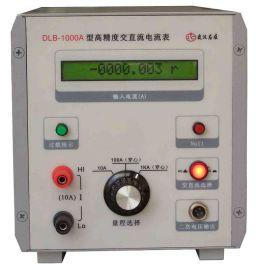 高精度交直流电流表(DLB-1000)