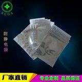 專業定製  自封袋 電子產品包裝防靜骨袋 靜電自封骨袋拉鍊袋