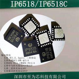 PD车充方案IP6518C 36W输出功率 支持TYPE-C口的PD/QC等协议