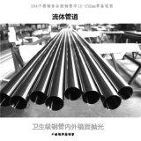 304不鏽鋼食品級管道6米長Φ12、16、19、25、32、38、51壁厚1.5