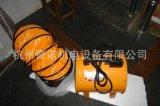 SFT-250型250mm配軟管攜帶型高速手提送風機